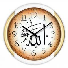Allah ve Hz. Muhammed Yazılı Duvar Saati